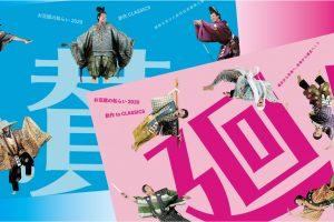 お豆腐の和らい2020 東京・名古屋公演中止のお知らせ