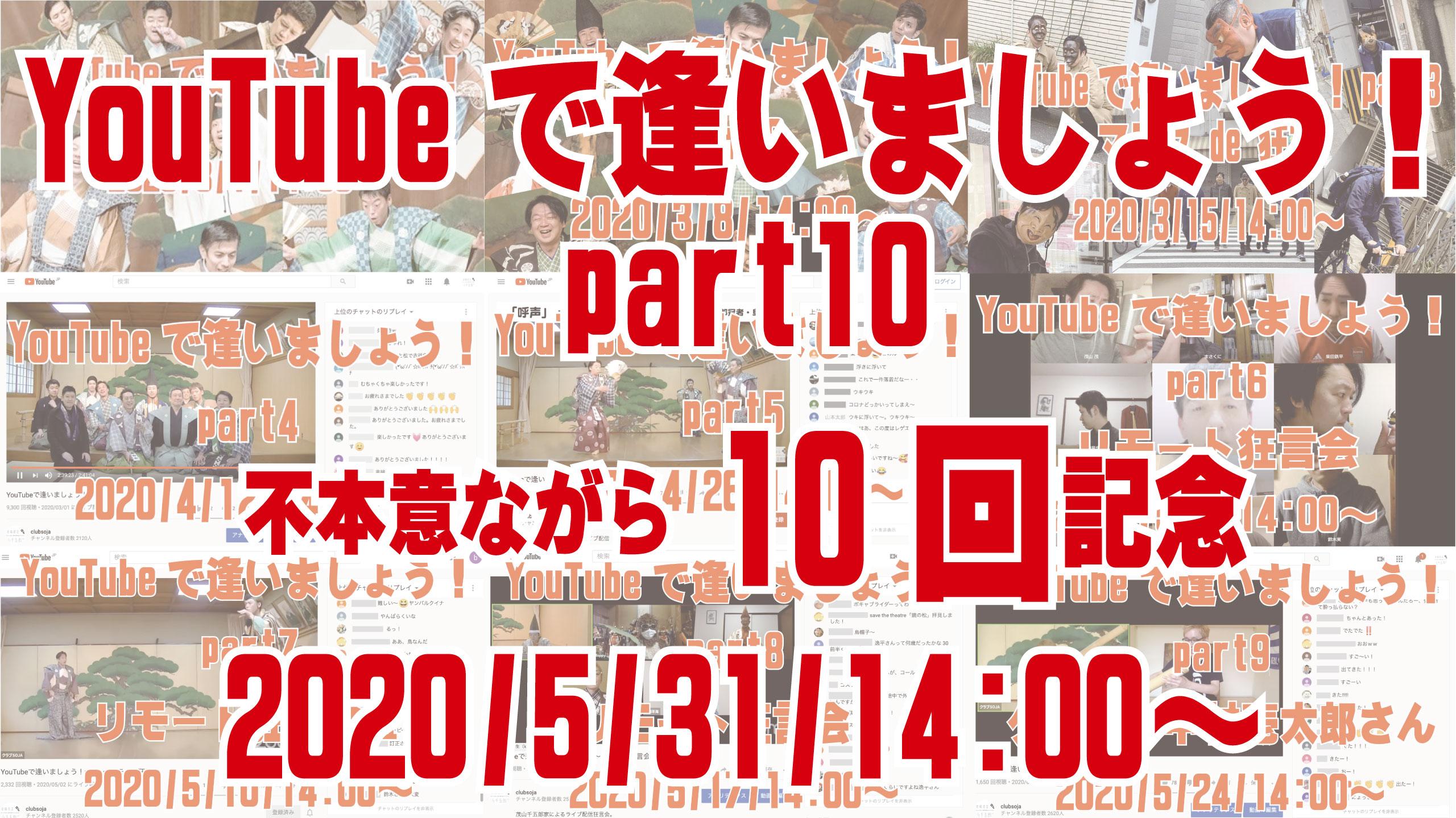YouTubeで逢いましょう!part10