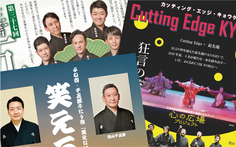「Cutting Edge KYOGEN」「五笑会」「笑える会」チケット発売情報!!