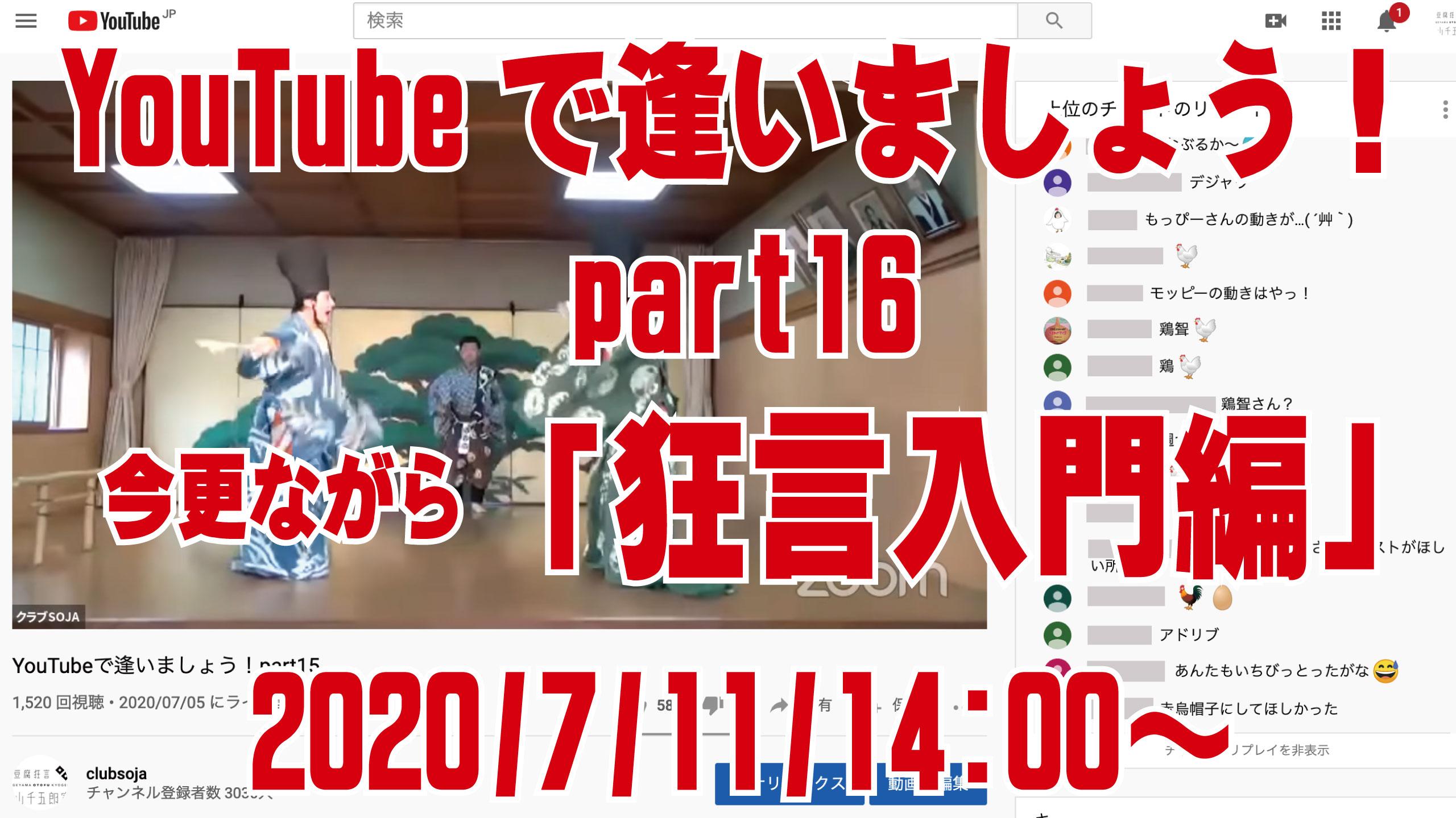 YouTubeで逢いましょう!part16 ~今更ながら「狂言入門編」〜