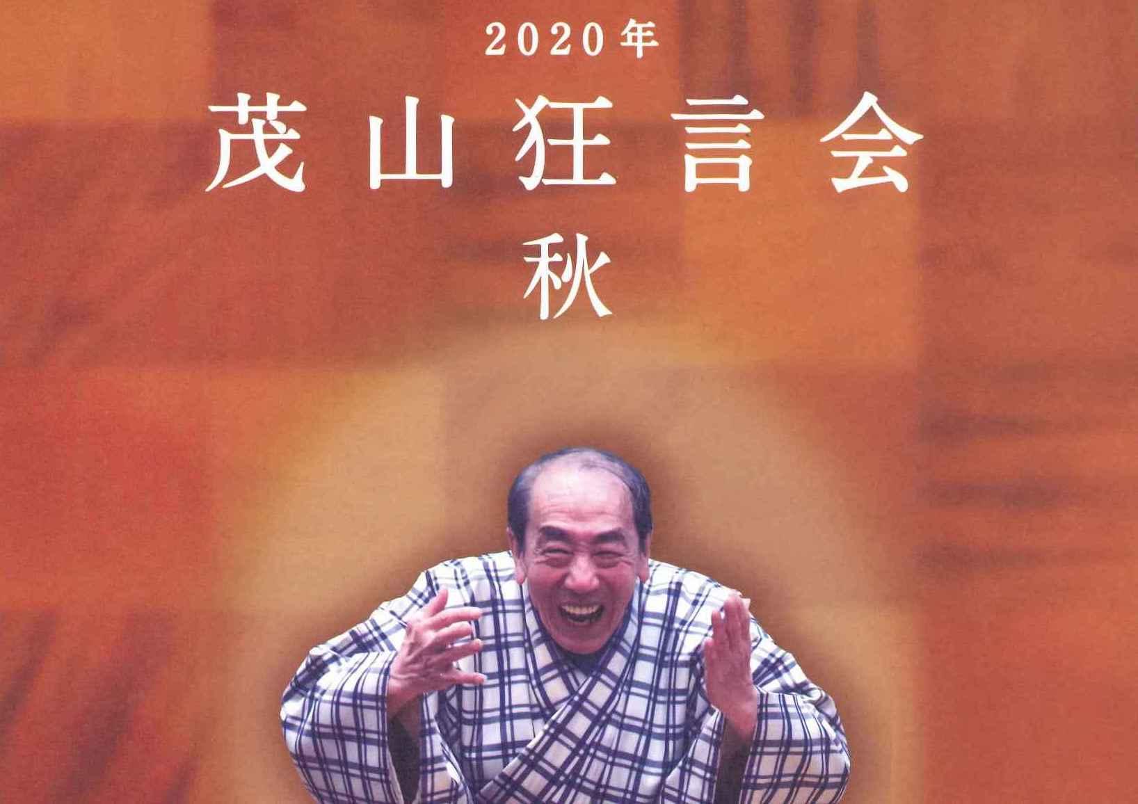 「茂山狂言会 秋」チケットの会員先行予約は明後日!
