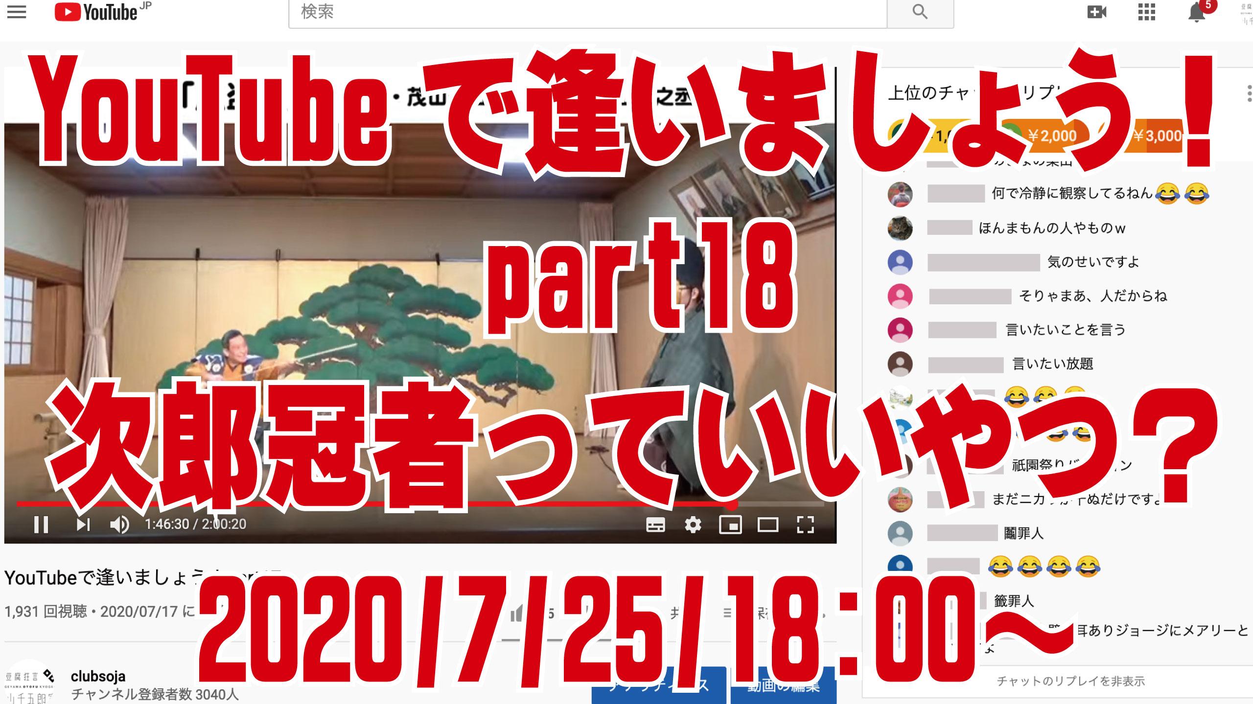 YouTubeで逢いましょう!part18