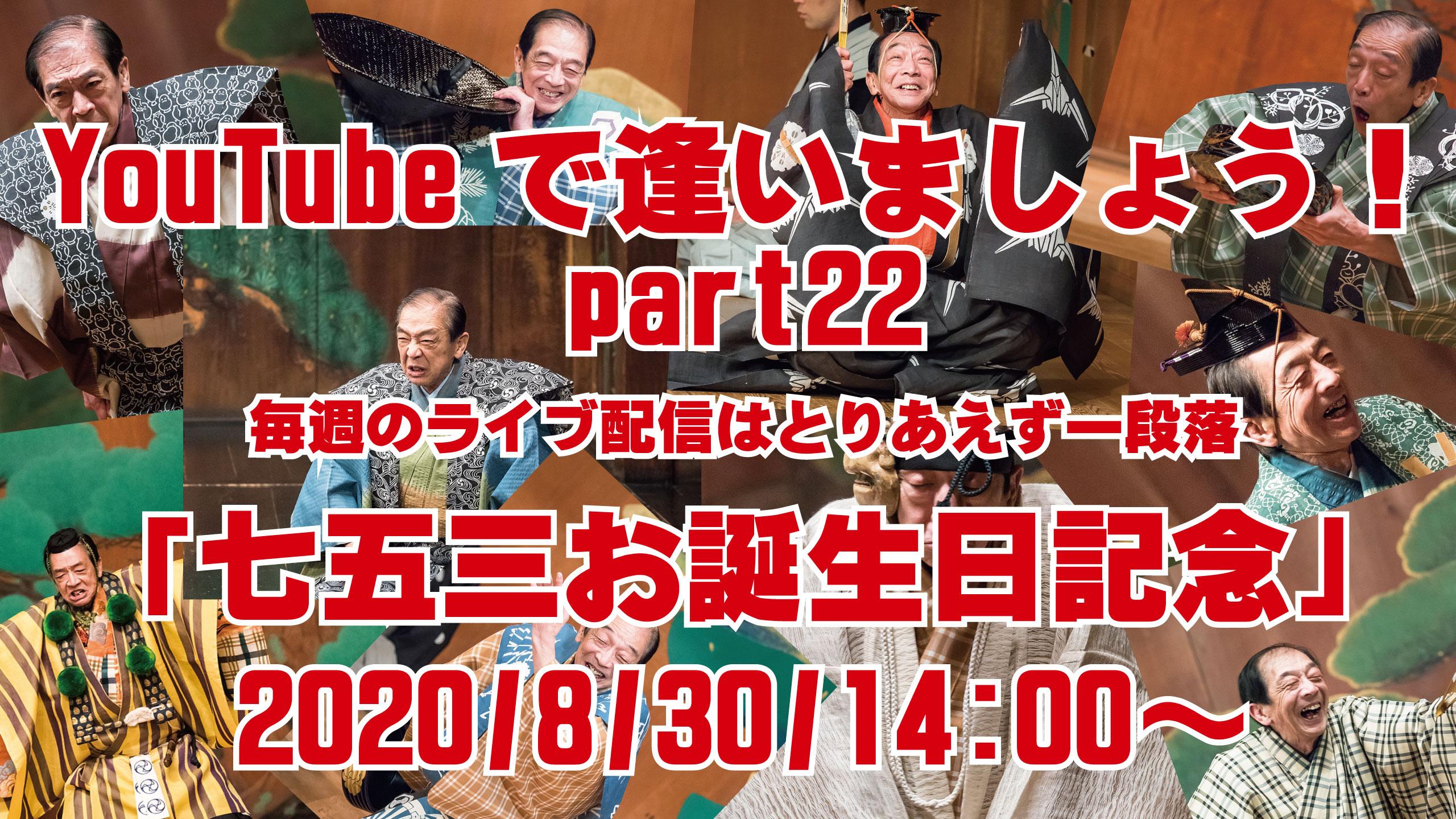 YouTubeで逢いましょう!part22