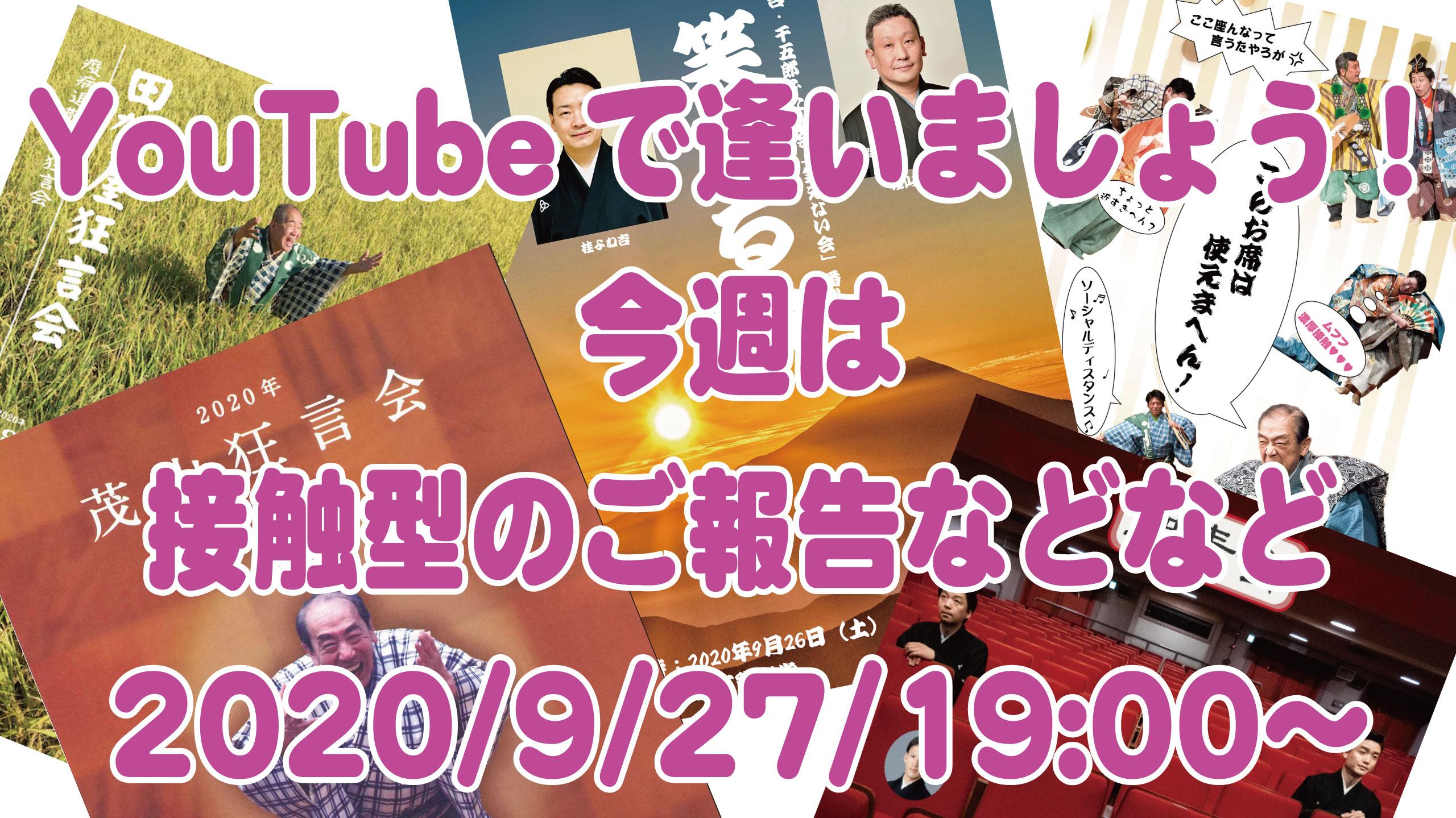YouTubeで逢いましょう!