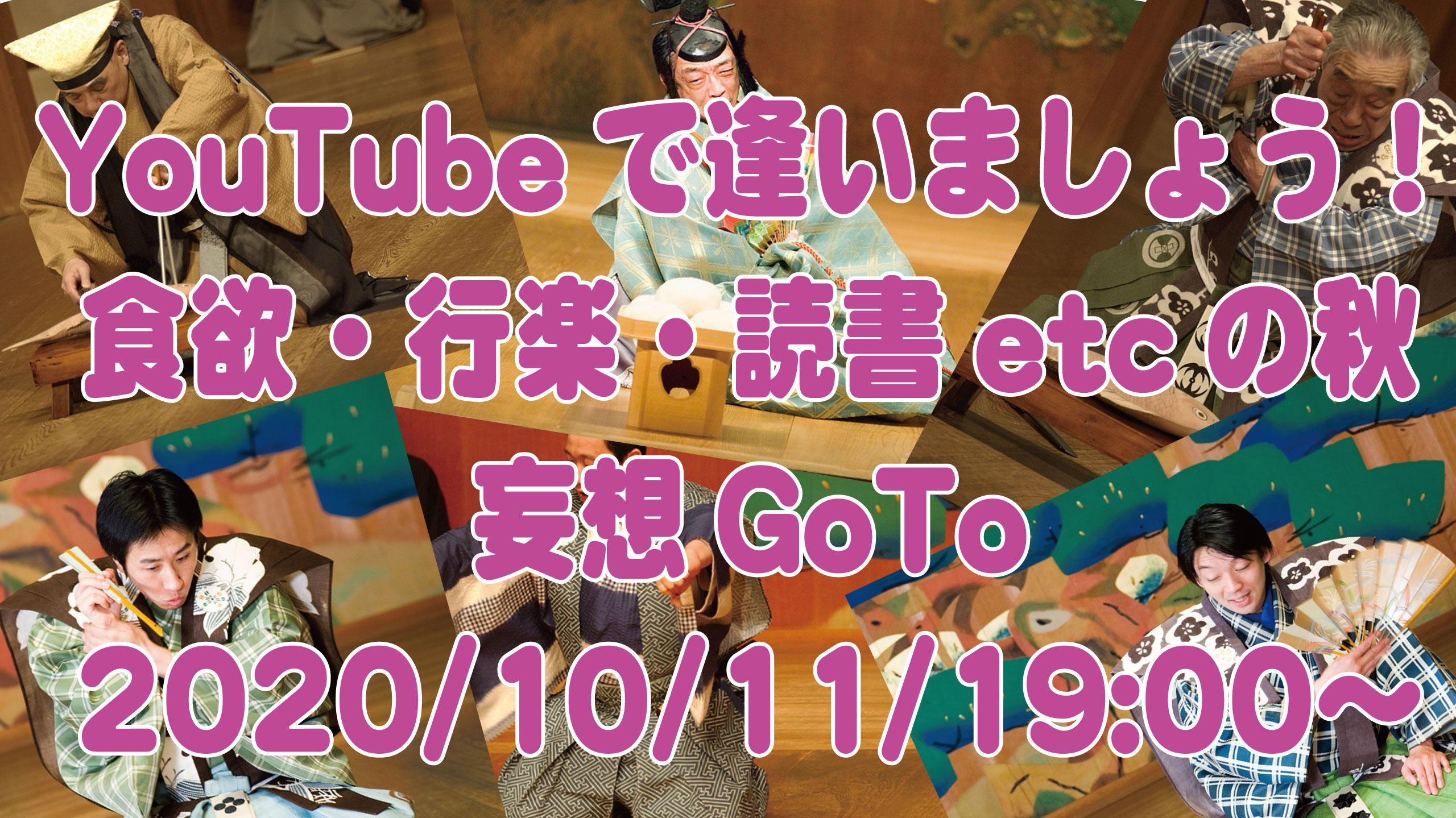 YouTubeで逢いましょう!10月11日は???