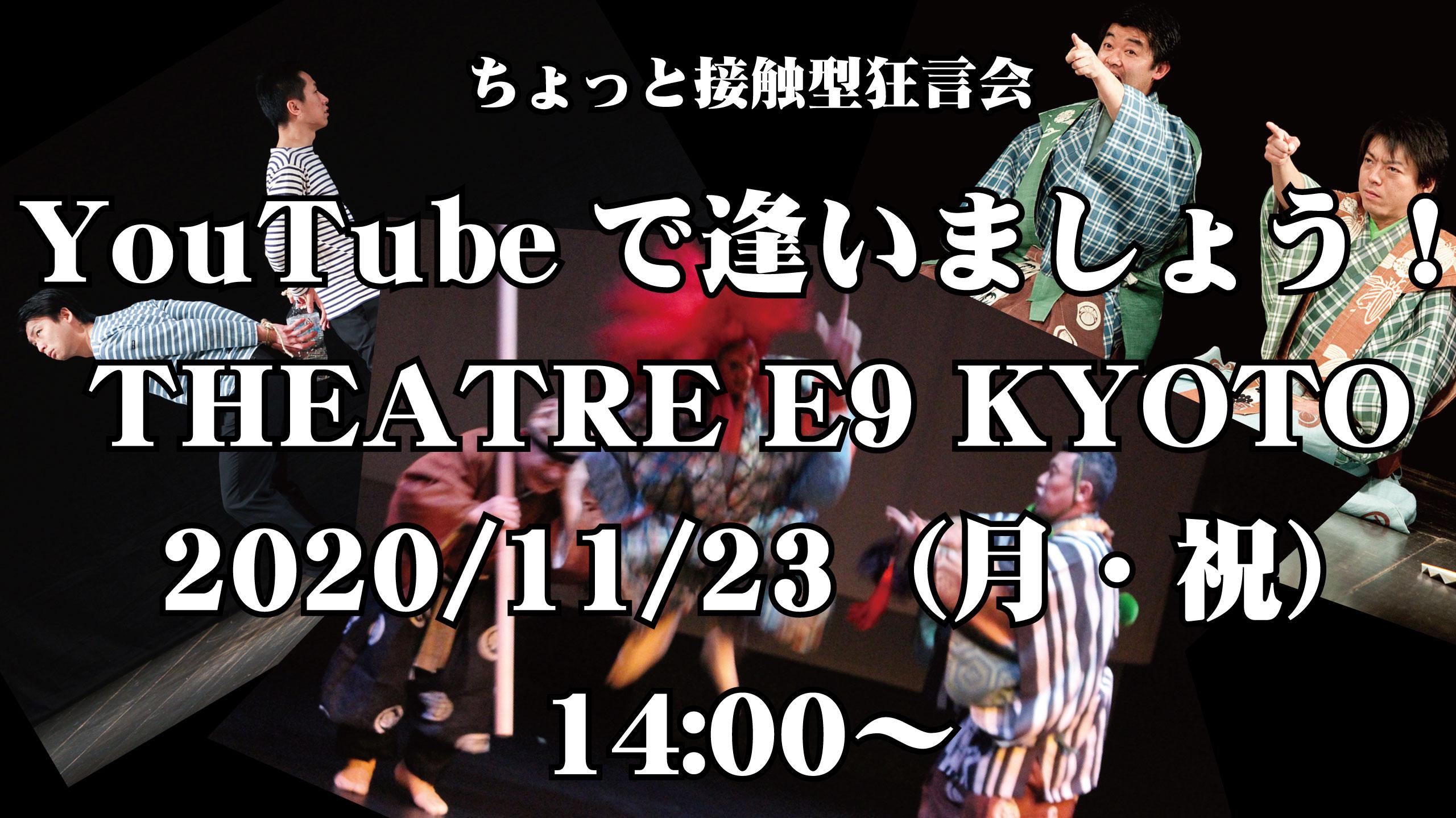YouTubeで逢いましょう!〜THEATRE E9 KYOTO〜ライブ配信は11/23、14時から!