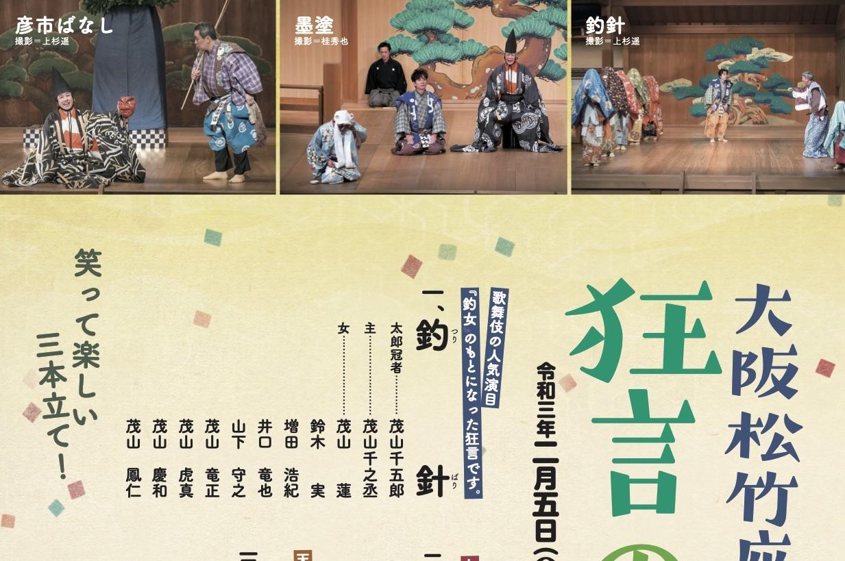 2/5(金)「大阪松竹座 狂言の会」開催時間の変更について