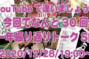 YouTubeで逢いましょう!ライブ配信は12/28(月)19:00〜!
