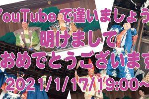 YouTubeで逢いましょう!ライブ配信は1/17(日)19:00〜!
