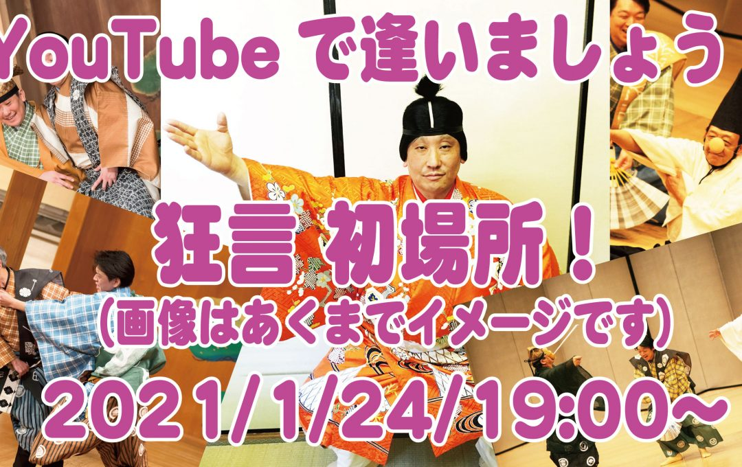YouTubeで逢いましょう!ライブ配信は1/24(日)19:00〜!