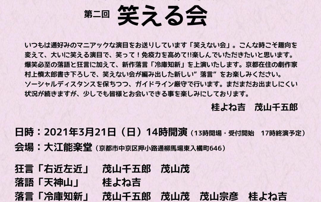 「笑える会」チケット、本日発売!!