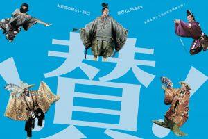 「お豆腐の和らい東京公演」一般発売!受付中です。