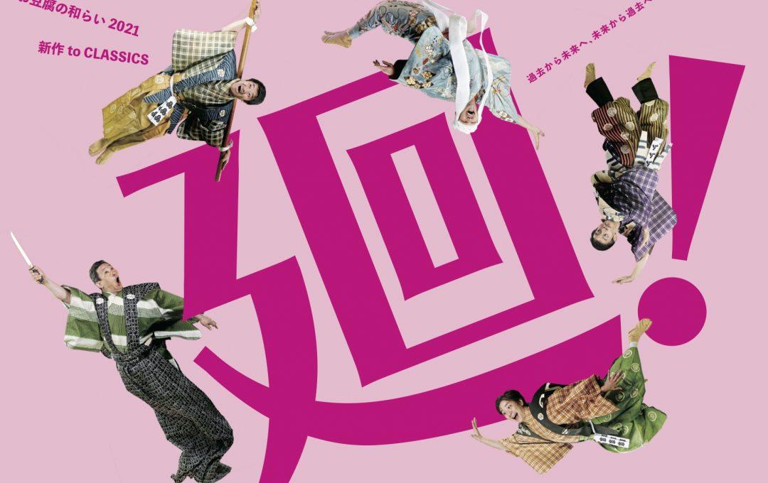 明日5/5「お豆腐の和らい 名古屋公演」開催いたします。