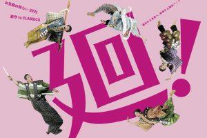 本日!「お豆腐の和らい 名古屋公演」チケットの会員先行予約、一般発売は明日!