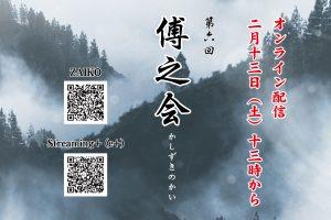 「傅之会」オンライン配信情報!