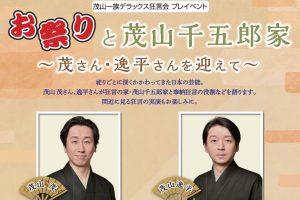 4/27(火)茂山一族デラックス狂言会 プレイベントが中止になりました。