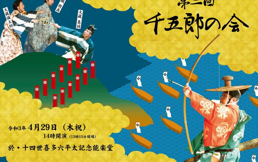 4/29(木祝)「千五郎の会」開催延期に伴う、ご希望の方へのチケット代払い戻しについて