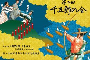 「第2回 千五郎の会」チケットの会員先行予約は明日、一般発売は明後日!