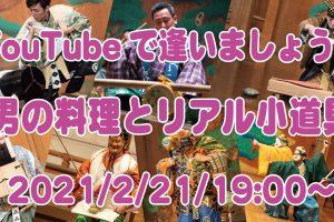 YouTubeで逢いましょう!ライブ配信は2/21(日)19:00〜!