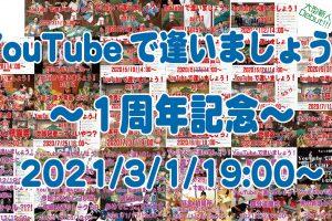 YouTubeで逢いましょう!ライブ配信は3/1(月)19:00〜!