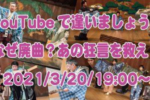 YouTubeで逢いましょう!ライブ配信は3/20(土)19:00〜!