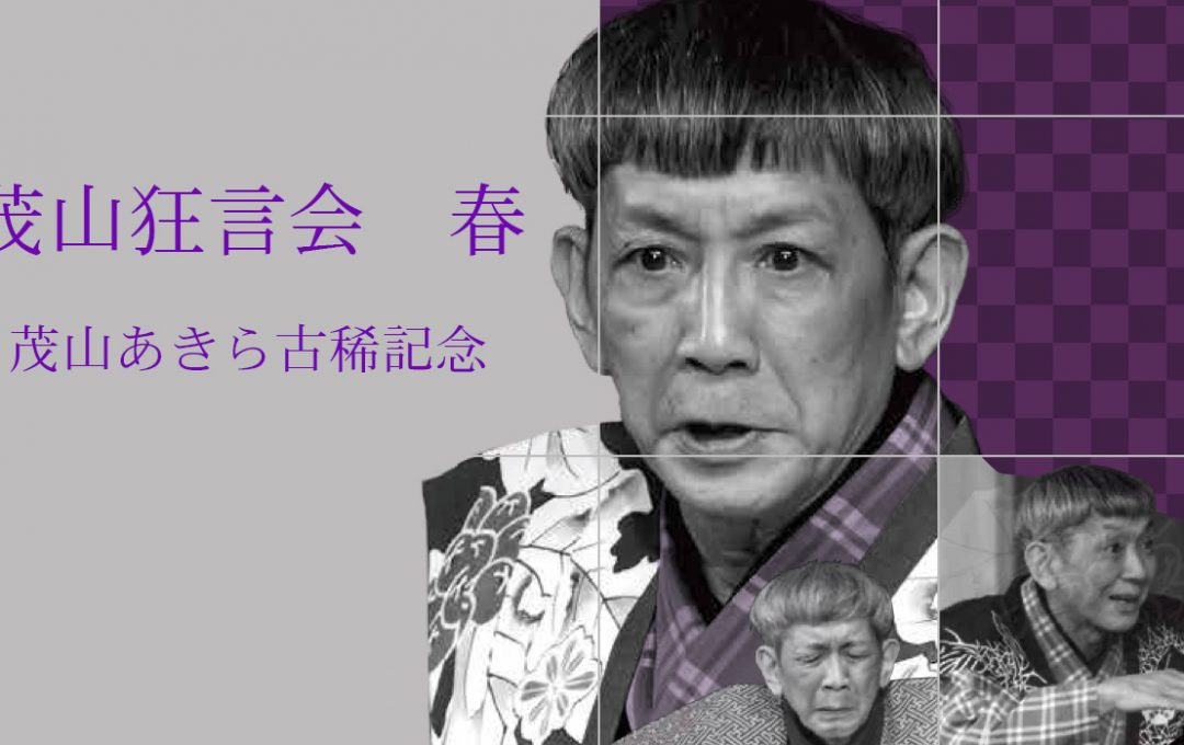 オンライン配信のお知らせ!