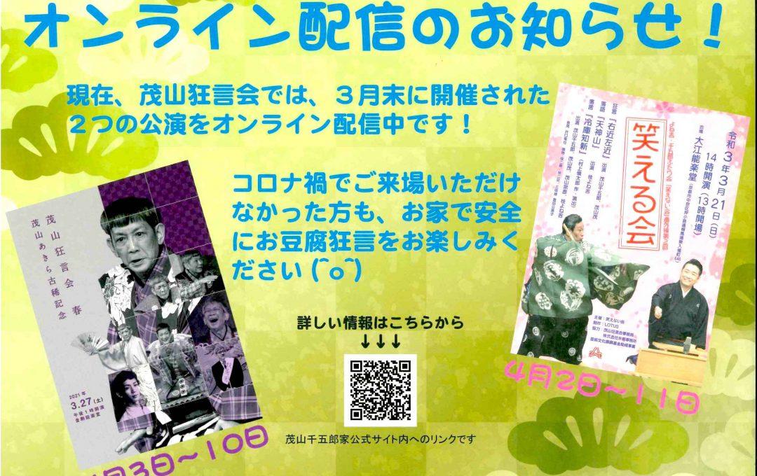 オンライン配信のお知らせ、追加!