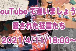 YouTubeで逢いましょう!ライブ配信は4/11(日)18:00〜!