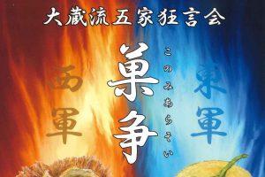 「大蔵流五家狂言会」チケット、本日発売!!