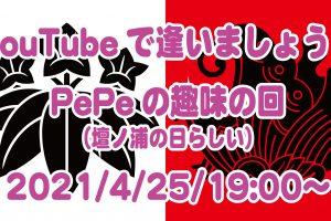 YouTubeで逢いましょう!ライブ配信は4/25(日)19:00〜!