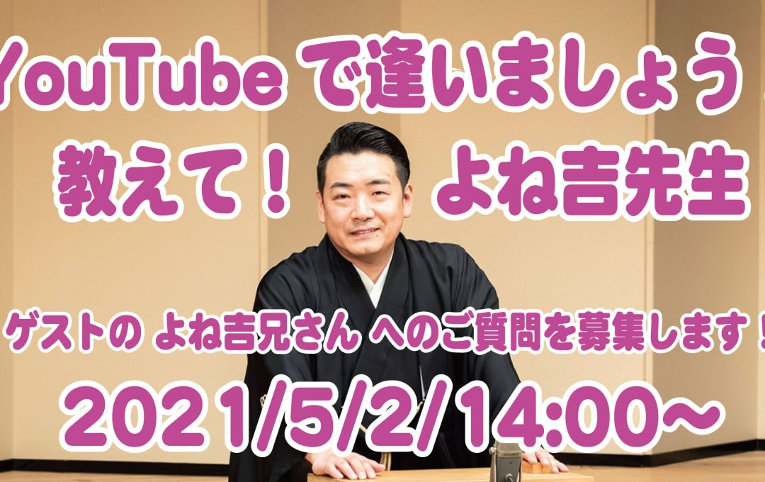 YouTubeで逢いましょう!ライブ配信は5/2(日)14:00〜!