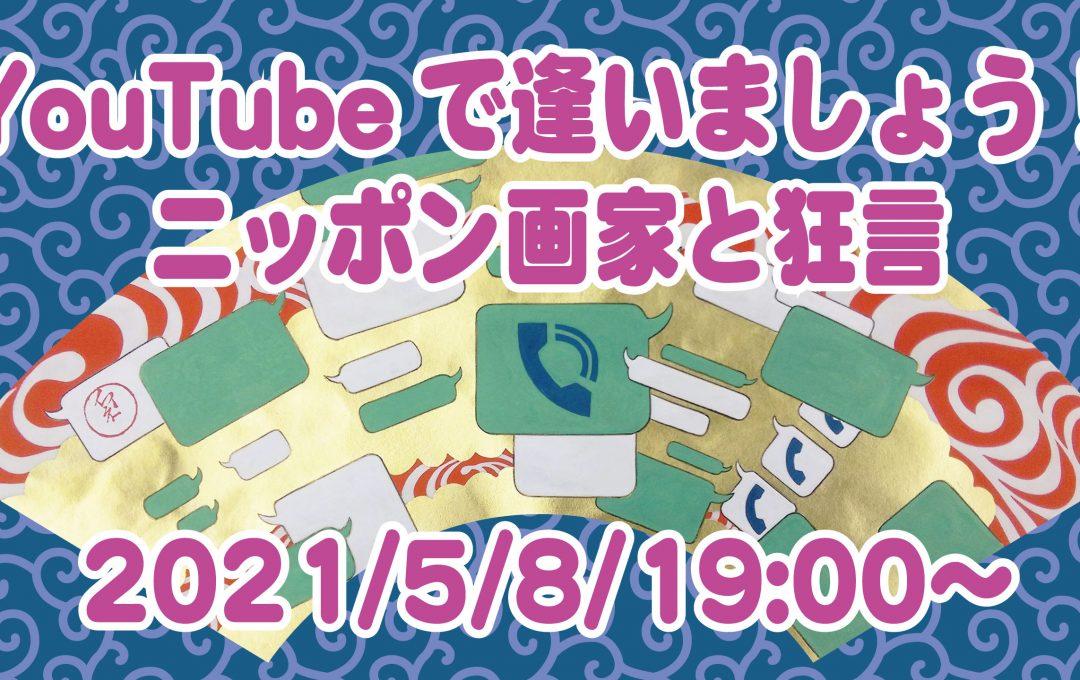 YouTubeで逢いましょう!ライブ配信は5/8(土)19:00〜!