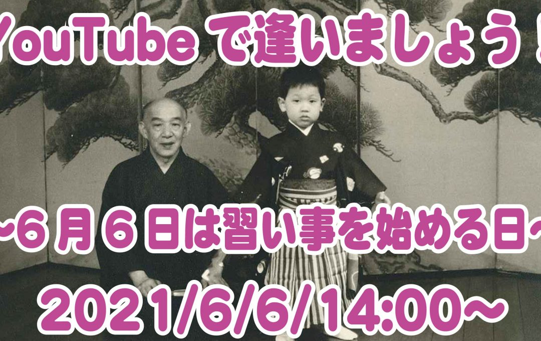 YouTubeで逢いましょう!ライブ配信は6/6(日)14:00〜!