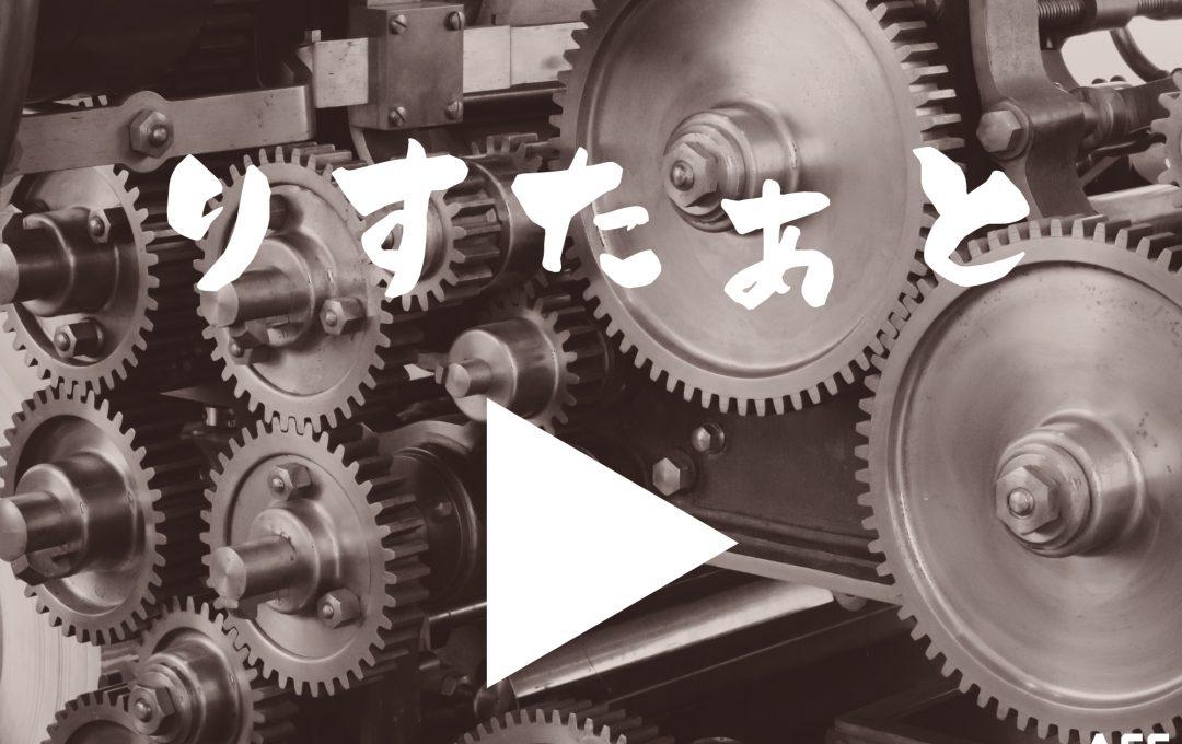 9/5(日)「お豆腐の和らい特別公演 りすたぁと」は今週末!