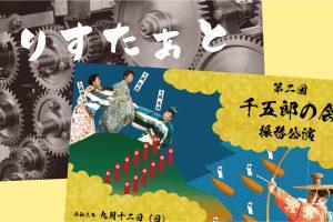 「第2回 千五郎の会」振替公演チケットの再発売、「りすたぁと」公演チケット発売は6/20(日)10:00から!