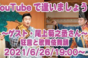 YouTubeで逢いましょう!ライブ配信は6/26(土)19:00〜!