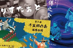 「第2回 千五郎の会」振替公演チケット販売場所、ほか受付中公演のご案内です。