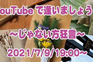 YouTubeで逢いましょう!ライブ配信は7/9(金)19:00〜!
