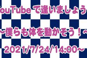 YouTubeで逢いましょう!ライブ配信は7/24(土)14:00〜!