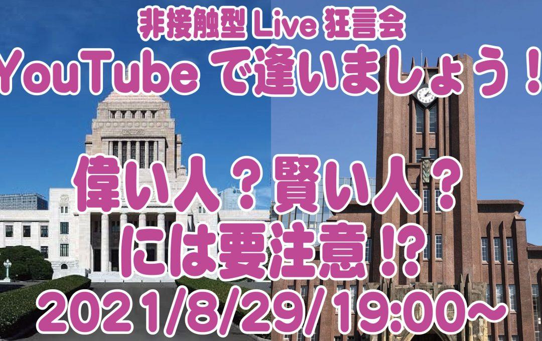 YouTubeで逢いましょう!ライブ配信は8/29(日)19:00〜!
