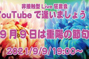 YouTubeで逢いましょう!ライブ配信は9/9(木)19:00〜!