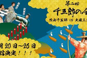 「第二回 千五郎の会」のオンライン配信、本日10時から受付開始!