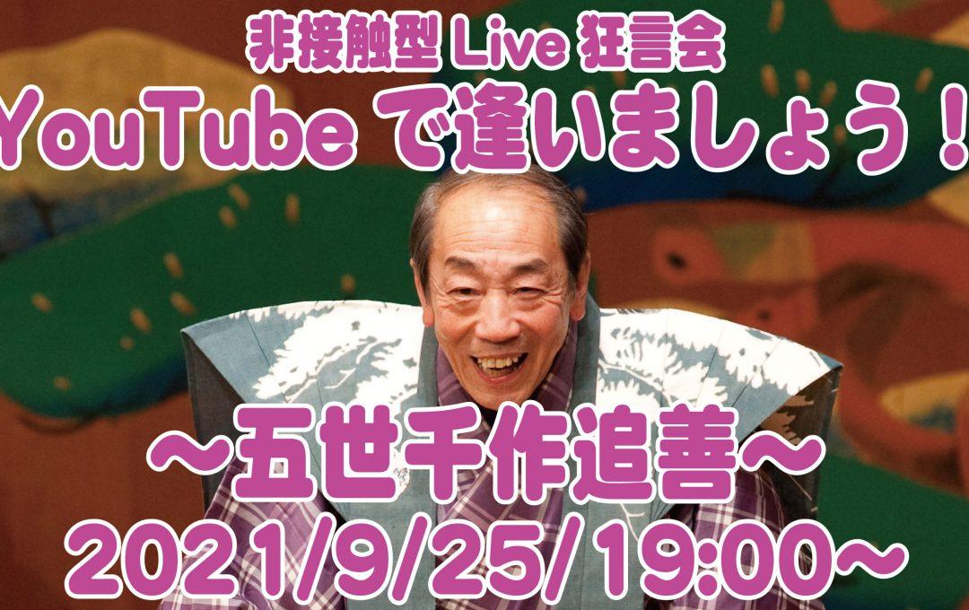 YouTubeで逢いましょう!ライブ配信は9/25(土)19:00〜!