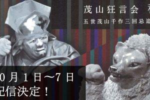 「茂山狂言会 秋」オンライン配信を、10/1(金)10:00〜開始します。