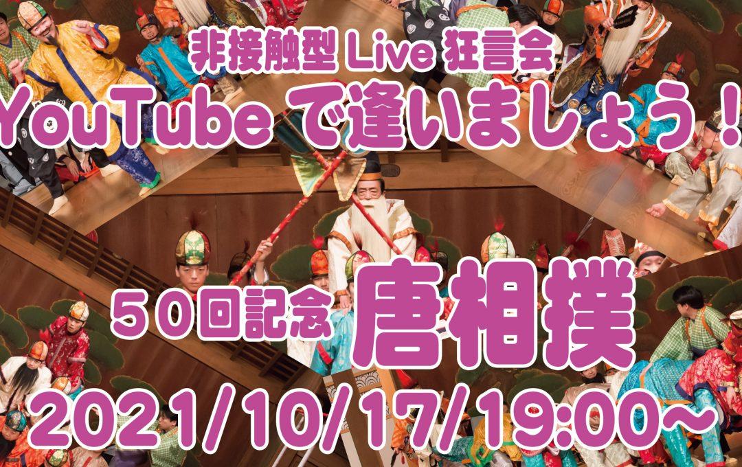 YouTubeで逢いましょう!50回記念 ライブ配信は10/17(日)19:00〜!